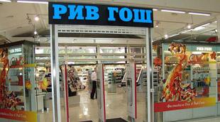 Торговые сети магазинов косметики