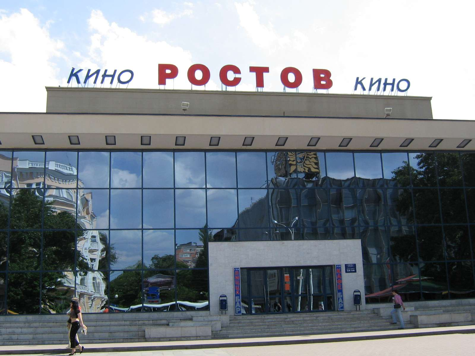 Где посмотреть кино в Ростове-на-Дону? Кинотеатры Ростова-на-Дону