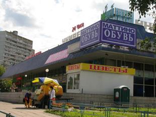 Маттино Обувь Ставрополь
