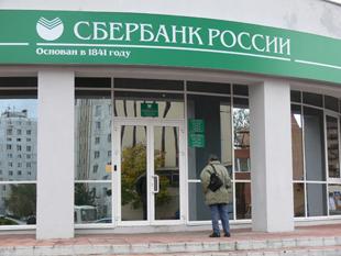 Юго-Западный банк Сбербанка России в Ростове-на-Дону и Южном ФО