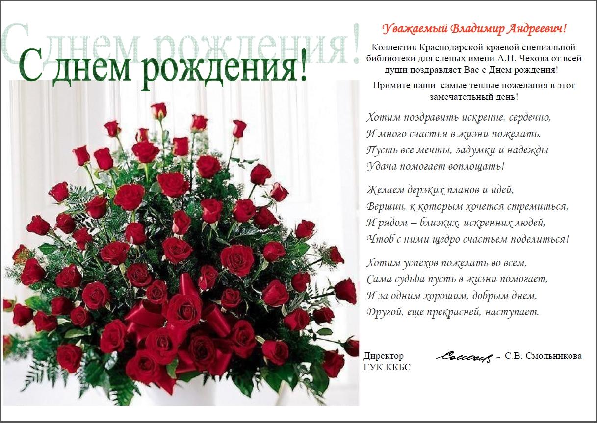 Поздравительные с днем рождения открытки с пожеланиями 71