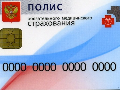 Полис ОМС в Ростове-на-Дону