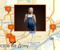 Где купить одежду для беременных в Ростове?