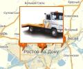 Где круглосуточно заказать эвакуатор в Ростове-на-Дону?