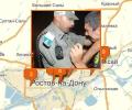 Куда пожаловаться на полицейского в Ростове-на-Дону?