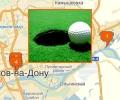 Где поиграть в гольф в Ростове-на-Дону?