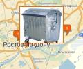 Куда обратиться для вывоза мусора в Ростове-на-Дону?