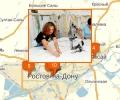 Где найти хорошее ателье в Ростове-на-Дону?