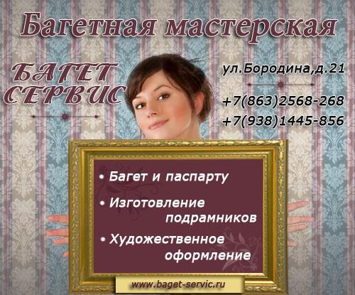 БАГЕТ-СЕРВИС
