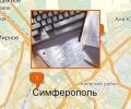 Где получить дистанционное образование в Симферополе?