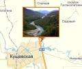 Река Куго-Ея