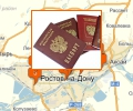 Где в Ростове-на-Дону можно получить российский паспорт?