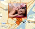 Где делают хороший массаж в Волгограде?