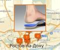Где купить ортопедические стельки в Ростове-на-Дону?