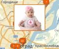 Где купить товары для новорожденных в Волгограде?