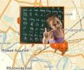 Где посетить курсы китайского языка в Краснодаре?