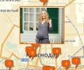 Где в Краснодаре купить одежду для беременных?