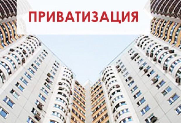 Привотизация жилья в Волгограде?