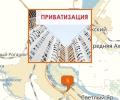 Где занимаются приватизацией жилья в Волгограде?
