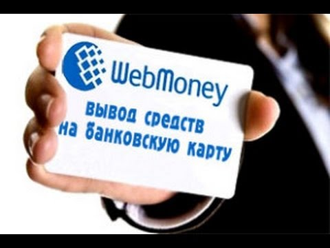 Где в Симферополе обналичить вебмани? Обменники webmoney в Симферополе