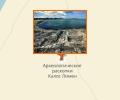Греческое поселение Калос–Лимен