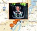 Где купить детское автокресло в Волгограде?