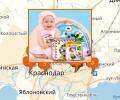 Где заказать детские товары в Краснодаре?