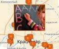 Где обучают иностранным языкам детей в Краснодаре?