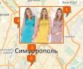 Где в Симферополе купить одежду для беременных?