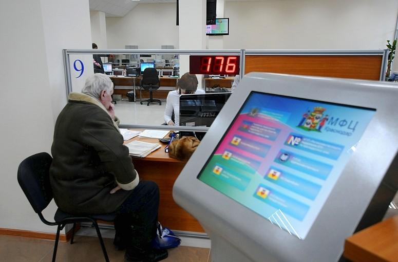 Где в Краснодаре находятся центры предоставления госуслуг?