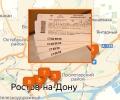 Где можно купить билет на поезд в Ростове-на-Дону?