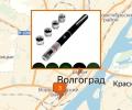 Где купить лазерную указку в Волгограде?