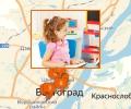 Где найти хорошего детского психолога в Волгограде?