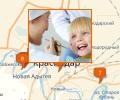 Где найти хорошего детского стоматолога в Краснодаре?
