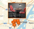 Где купить компьютерное кресло в Волгограде?