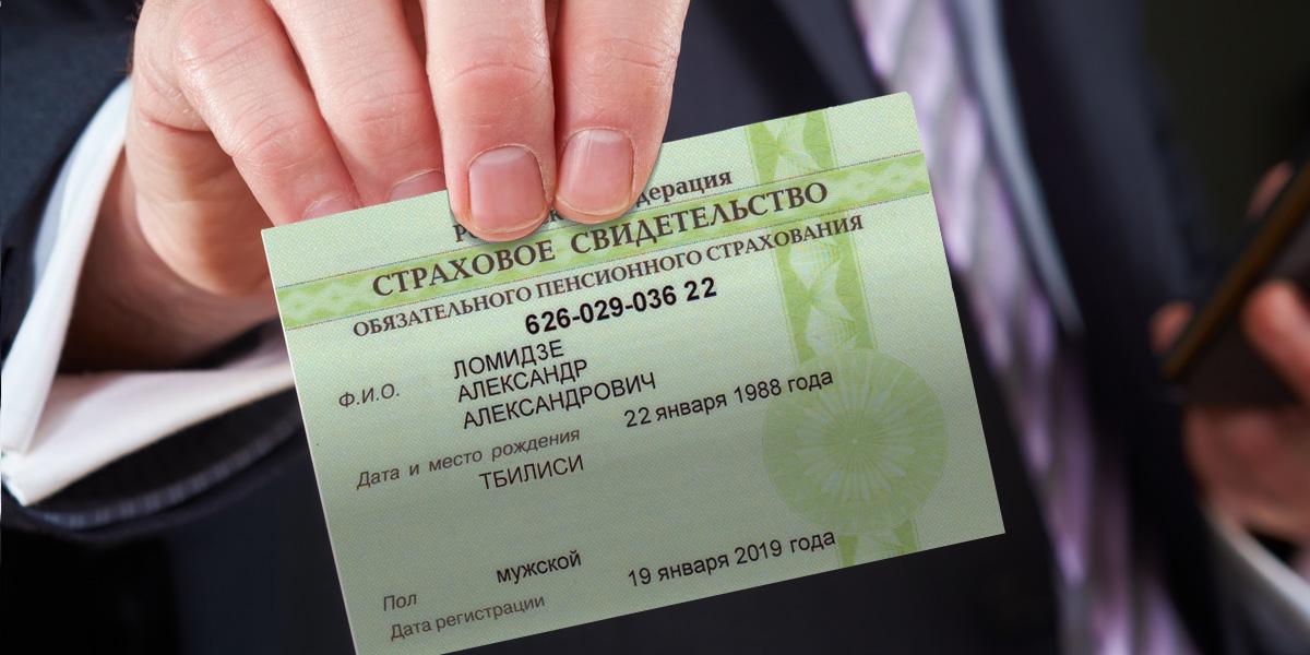 Где оформить пенсионное свидетельство в Краснодаре?