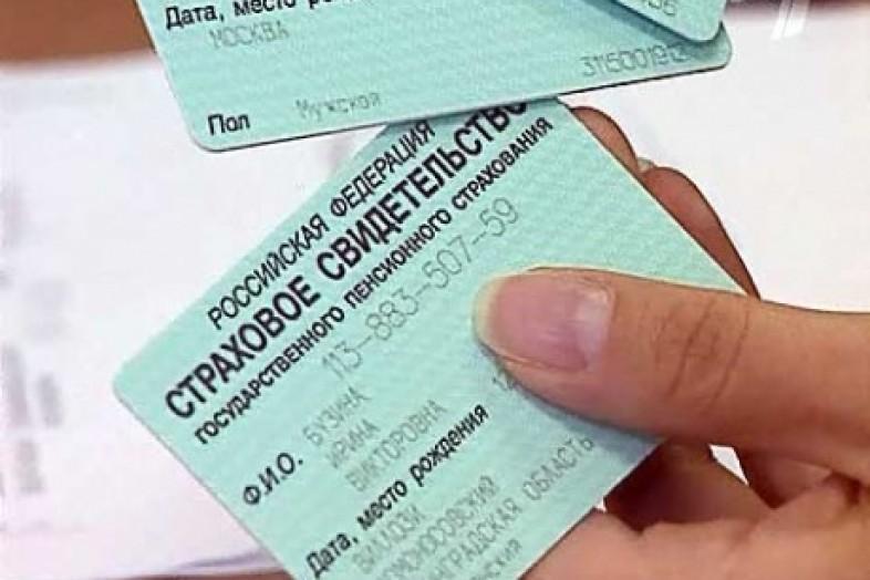 Где оформить пенсионное свидетельство в Волгограде?